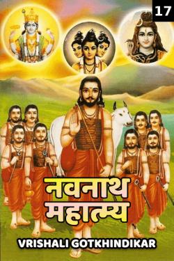 Navnath Mahatmay - 17 by Vrishali Gotkhindikar in Marathi