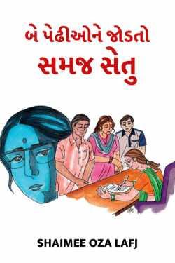 Be pedhione jodto samaj setu - 1 by Shaimee oza Lafj in Gujarati