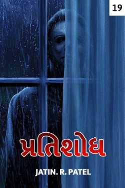 Pratishodh - 1 - 19 by Jatin.R.patel in Gujarati