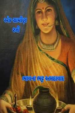 ek gramin stree by Bhavna Bhatt in Gujarati