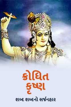 Krodhit krushn by શબ્દ શબ્દનો સર્જનહાર in Gujarati