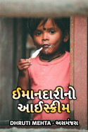 Dhruti Mehta અસમંજસ દ્વારા ઈમાનદારી નો આઈસ્ક્રીમ ગુજરાતીમાં