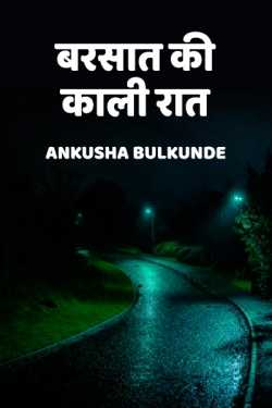 barsat ki kaali raat by Ankusha Bulkunde in Hindi