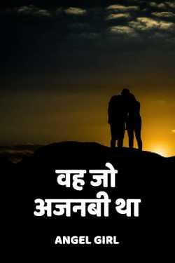 wah jo ajnabi tha by Angelgirl in Hindi