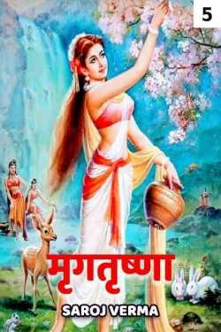 mrugtrushna - 5 by Saroj Verma in Hindi