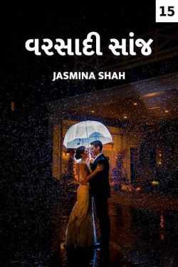 Varsadi Sanj - 15 by Jasmina Shah in Gujarati