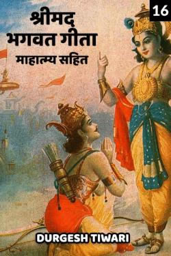 Shree maddgvatgeeta mahatmay sahit - 16 by Durgesh Tiwari in Hindi