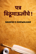 पत्र विठूमाऊलीचे ! by Nagesh S Shewalkar in Marathi