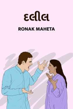 Argument by ronak maheta in Gujarati