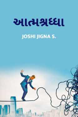 aatmshraddha by joshi jigna s. in Gujarati
