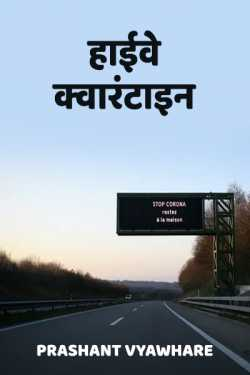 Highway Quarantine - A run for Life - 1 by Prashant Vyawhare in Marathi