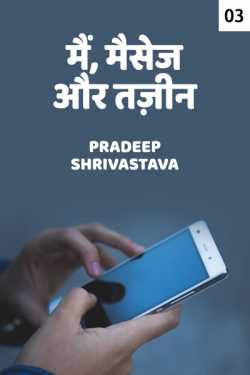 Me, Massage aur Tajin - 3 by Pradeep Shrivastava in Hindi