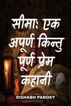 Seema by RISHABH PANDEY in Hindi