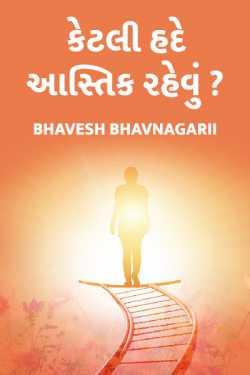 Ketli hade aastik rahevu ?? by Bhavesh Bhavnagarii in Gujarati