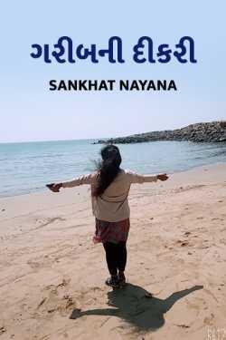 garib ni dikri by Sankhat Nayna in Gujarati