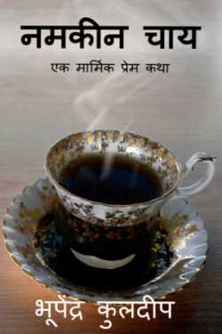 नमकीन चाय; एक मार्मिक प्रेम कथा by Bhupendra Kuldeep in :language