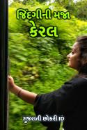 જિંદગી નો મજા - કેરલ by ગુજરાતી છોકરી iD... in Gujarati
