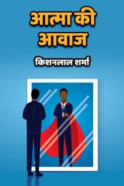 Aatma ki aawaz - 1 by किशनलाल शर्मा in Hindi