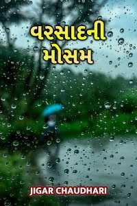 વરસાદની મોસમ
