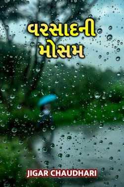 varsadni mosam by Jigar Chaudhari in Gujarati