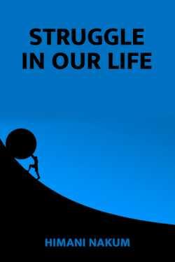 Struggle In Our Life by Himani Nakum in Gujarati