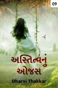 Astitvanu ojas - 9 by Dharvi Thakkar in Gujarati
