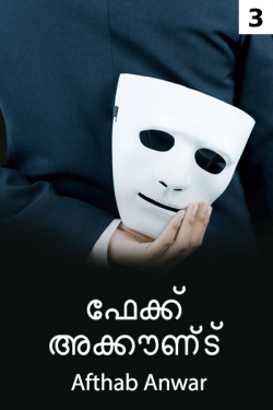 fake account..(part 3) by Afthab Anwar️️️️️️️️️️️️️️️️️️️️️️ in Malayalam