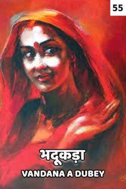 Bhadukada - 55 by vandana A dubey in Hindi