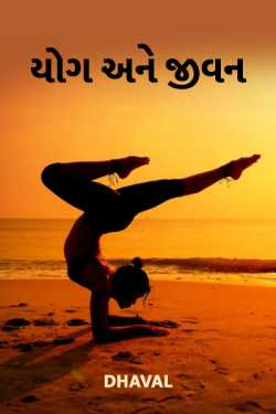 yoga and life by Dhaval in Gujarati
