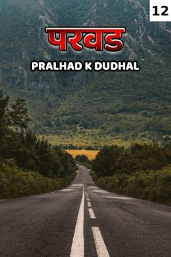 parvad  - 12 by Pralhad K Dudhal in Marathi