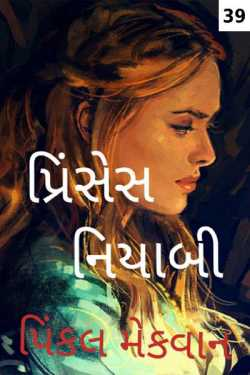Prinses Niyabi - 39 by pinkal macwan in Gujarati