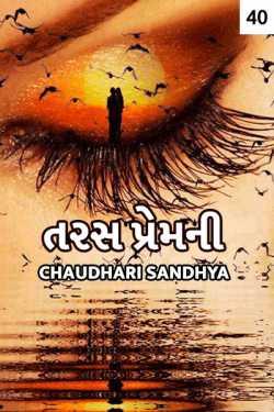 Taras premni - 40 by Chaudhari sandhya in Gujarati