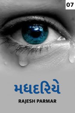 Madhdariye - 7 by Rajesh Parmar in Gujarati