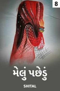 melu pachhedu - 8 by Shital in Gujarati