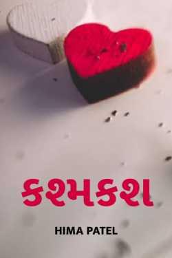 Kashmkash - 1 by Hima Patel in Gujarati