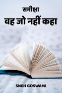 समीक्षा - वह जो नहीं कहा by Sneh Goswami in Hindi