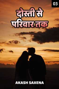 dosto se parivar tak - 3 by Akash Saxena in Hindi