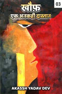 khauf...ek ankahi dastan - 3 by Akassh Yadav Dev in Hindi