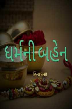 dharmni bahen by HINA DASA in Gujarati