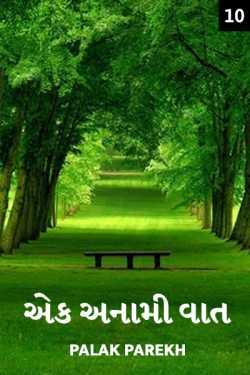 An untold story - 10 by Palak parekh in Gujarati