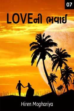 Love ni bhavaai - 7 by Hiren Moghariya in Gujarati