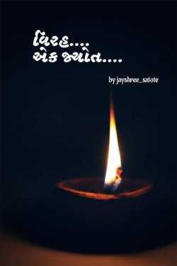 virah ek jyot by jayshree Satote in Gujarati