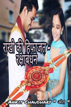 Defense of Rakhi - Rakshabandhan by Ankit Chaudhary શિવાય in Hindi