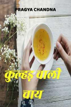 kullad wali chai by Pragya Chandna in Hindi