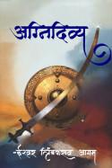 अग्निदिव्य - भाग ४ by Ishwar Trimbakrao Agam in Marathi