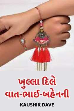 Khulla dile vaat bhai bahen ni by Kaushik Dave in Gujarati