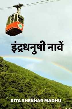 Indradhanushi naaven by RITA SHEKHAR MADHU in Hindi