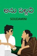 అను పల్లవి by Soudamini in Telugu