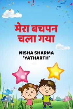 Mera bachpan chala gaya by NISHA SHARMA 'YATHARTH' in Hindi