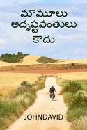 మామూలు అదృష్టవంతులు కాదు by Johndavid in Telugu